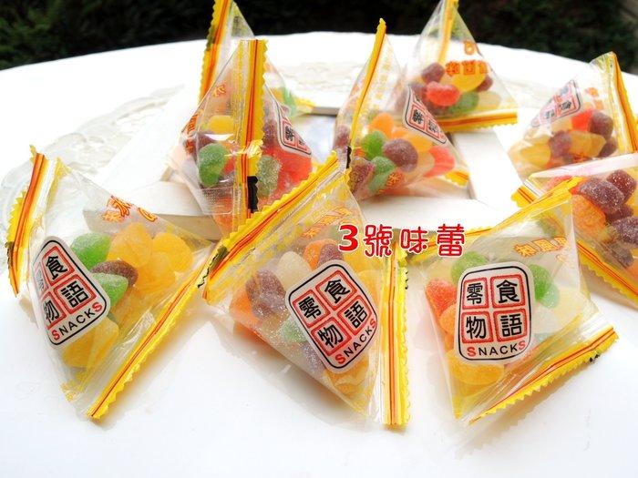 3 號味蕾 量販團購網~【三角包】零食物語綜合水果QQ糖3000公克  喜糖、聖誕節、生日派對糖 來新 綜合水果QQ