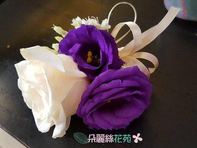 【C708/胸花】朵麗絲花苑~婚禮/發表會/記者會/全省配送