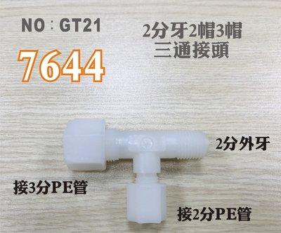 【龍門淨水】塑膠接頭 7644 2分牙接2.3分管三通接頭 台灣製造 2牙2.3帽T型接頭 直購價只要25元(GT21)