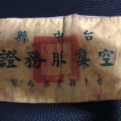 早期環形 手臂章(空襲服務證)