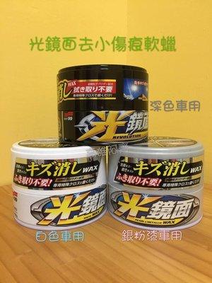 【高雄阿齊】日本原裝進口 SOFT99 光鏡面去小傷痕軟蠟 (深色車用) 附贈專用超微纖維毛巾 高雄市
