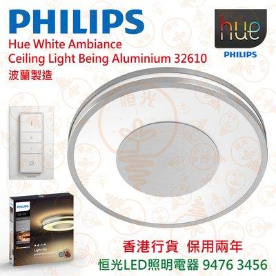 PHILIPS Hue Ceiling Light Being Aluminium 32610 32W 波蘭製造 實店經營 香港行貨保用兩年