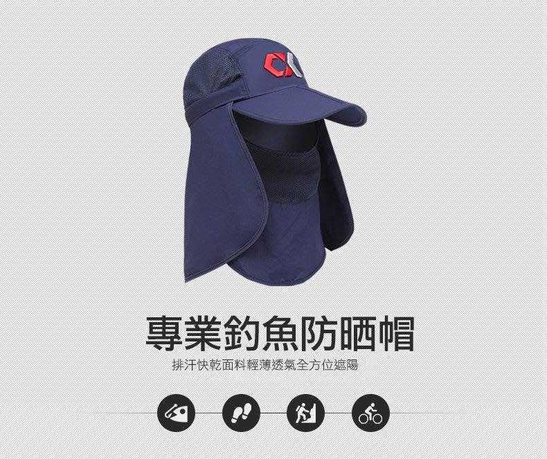 《懶人雜貨舖》抗UV高防曬速乾360度護頸遮陽帽-防曬帽-釣魚帽-登山 防晒帽 -戶外活動皆可使用