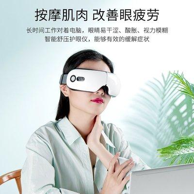 護眼儀智能眼部按摩儀護眼儀眼睛熱敷緩解疲勞去眼袋黑眼圈按摩眼罩