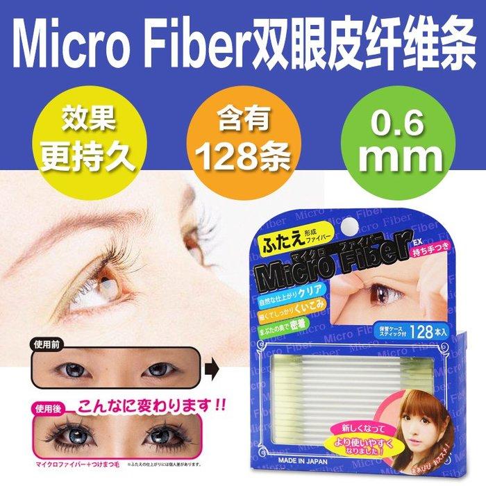 福福百貨~日本BN Micro fiber雙面隱形自然極細雙眼皮纖維膠條貼128枚