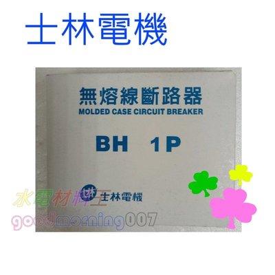 ☆水電材料王☆  士林電機 無熔線斷路器 無熔絲開關 BH 1P15A  1P20A 1P30A