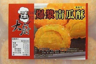 【素食年菜】爆漿南瓜酥(10入) /約 330g ~酥脆的外皮~一口咬下爆漿出濃郁南瓜泥奶油香味~