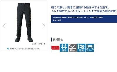 五豐釣具-SHIMANO 頂級LIMITED PRO透濕.潑水.防風.有彈性釣魚褲PA-131R特價4600元