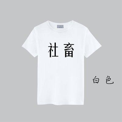 T365 台灣製造 MIT 社畜 6 中文 時事 漢字 親子裝 T恤 童裝 情侶裝 T-shirt T 短T TEE