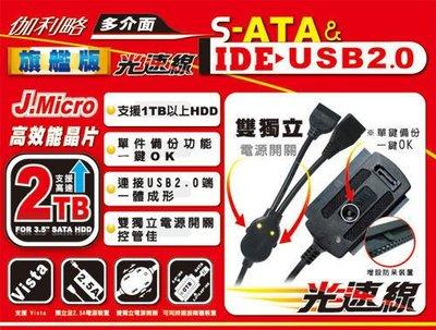 【開心驛站】伽利略 SATA&IDE ...