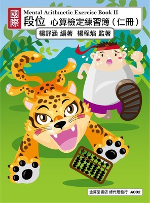 【12生肖心算系列】段位心算檢定練習簿(台灣雲豹)-- (仁冊)--A002