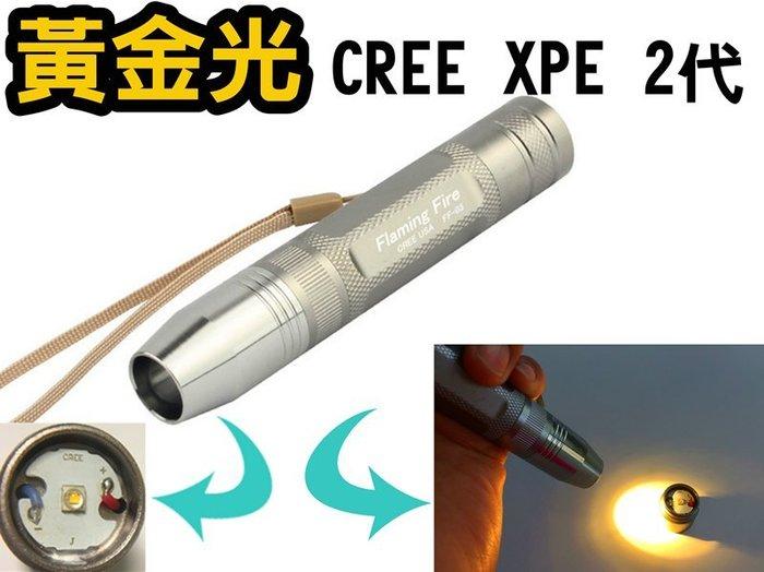 黃金光 CREE XPE 2代燈珠 照玉 鑒定珠寶翡翠 照蛋 FF-03專用黃光手電筒 照玉燈 18650版本 單支限量