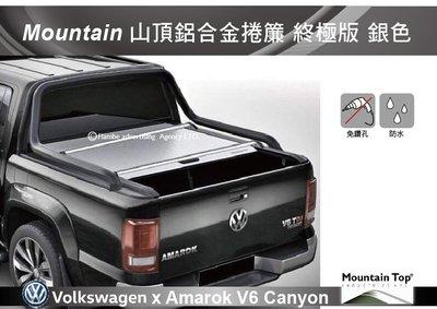 ||MRK|| Mountain Top 山頂鋁合金捲簾 終極版銀色 Canyon Tonneau 安裝另計 皮卡