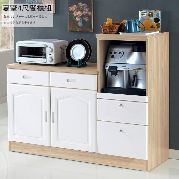 【UHO】夏墅4尺餐櫃組合(1.3尺收納櫃+2.7尺餐櫃)  HO20-732-2-3