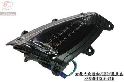 《光陽原廠》MANY 右後方向燈組 方向燈 後方向燈 LED 英倫風 水鑽版 33600-LKC7-710