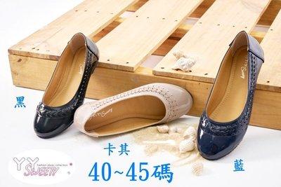 ☆(( 丫 丫 Sweety )) ☆。大尺碼女鞋。優雅漆皮編織造型娃娃鞋40-45(D610)下標時以即時庫存為主