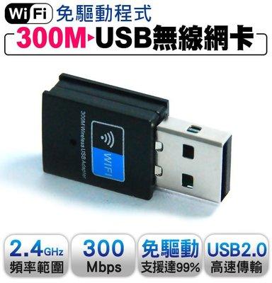 【傻瓜批發】(W300) 300M USB2.0無線網卡 輕巧易攜帶 WIFI WIN10免驅動 WIFI無線上網