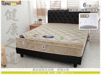 床墊【UHO】Kailisi卡莉絲名床-乳膠三段式備長碳三線雙人6尺獨立筒 ~免運費 免樓層
