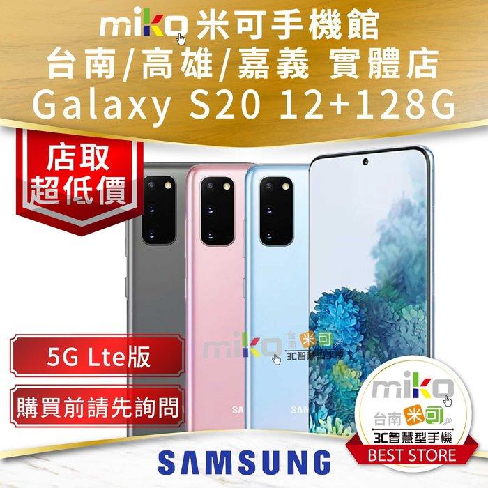 台南高雄嘉義【MIKO米可手機館】SAMSUNG Galaxy S20 G9810 粉空機價$23000