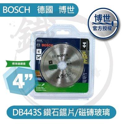 *小鐵五金*BOSCH 德國博世 DB443S 4英吋 105mm 鑽石圓鋸片 標準連續邊*磁磚 石材 玻璃 適用