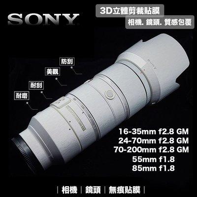 【SONY鏡頭貼膜】 已切割 無痕 相機貼膜 拉絲黑 /碳纖維 / 皮革紋 德寶光學 NIKON CANON SONY