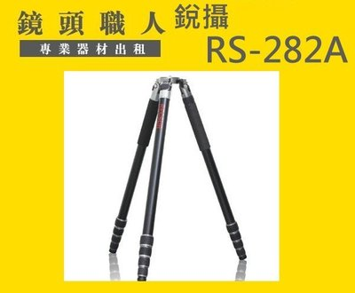 ☆鏡頭職人 ☆( 租腳架) ::::  銳攝 RS-282A + 486RC2 282公分 超高腳架 台北 桃園 板橋