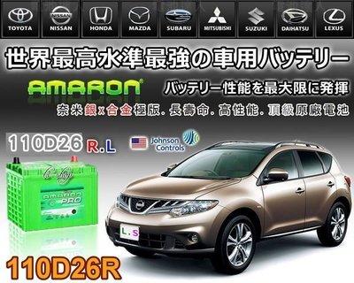新莊店【電池達人】愛馬龍 汽車電池 110D26R LEXUS IS200T IS250 GS300 S5 U6 U7
