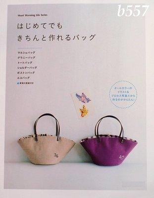 【布的魔法屋】b557(7折)第一次就上手的袋物(拼布包包.手工藝書.拼布材料) 高雄市