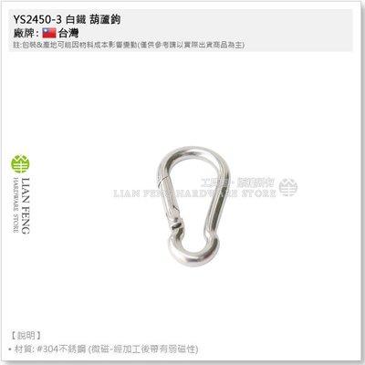 【工具屋】*含稅* YS2450-3 3mm 白鐵 葫蘆鉤 SUS304 登山鉤 接環 不鏽鋼 鑰匙圈 登山掛鉤 鉤扣