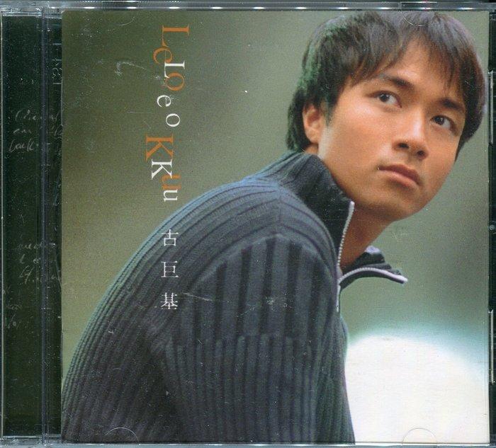 【塵封音樂盒】古巨基 - 同名專輯