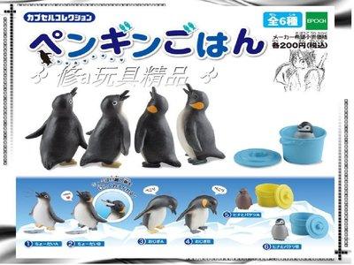 ✤ 修a玩具精品 ✤ ☾日本扭蛋☽ 日本 正版 扭蛋 企鵝的吃飯時間 全5款 6號藍色桶子 限量熱賣