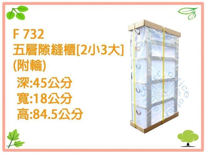 【吉賀】 家寶 五層隙縫櫃(附輪) [2小3大] F-732 法成 HAPPY 隙縫櫃 收納箱 整理箱 F732
