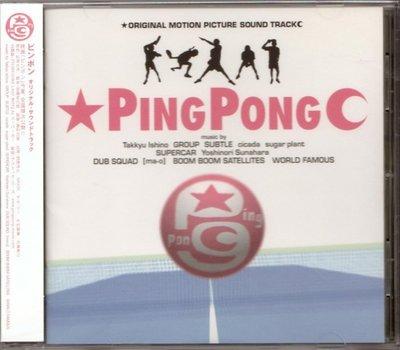 【嘟嘟音樂2】乒乓球  PINGPONG 日劇原聲帶  日本版