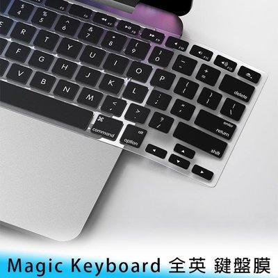【台南/面交】MacBook Air/Pro 13吋/16吋 Magic Keyboard 超薄 全英文/鍵盤膜