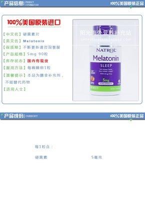 【貓兒美國代購】美國Natrol Melatonin褪黑素片松果體素改善睡眠5mg*90粒