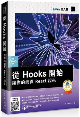 《度度鳥》從Hooks開始,讓你的網頁React起來(iT邦幫忙鐵人賽系列書)│博碩文化│陳柏融│全新│定價:680元