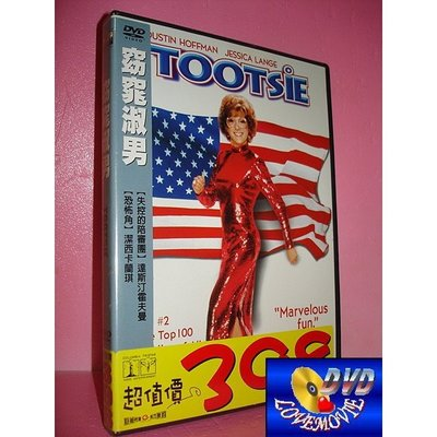 絕版片:三區台灣正版【窈窕淑男Tootsie (1982)】DVD全新未拆《惡魔島、雨人:達斯汀霍夫曼》