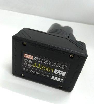 全新品 25V鋰電池(力神電池芯 2.0AH)/通用富格.戈麥斯.蝦牌/鋰充電電池/電鑽電池/電動起子電池 台灣製造