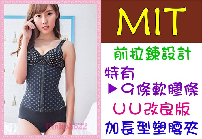 【Pinky塑身衣館】爆緊款MIT重機能加壓調整型塑身腰夾*特有9條軟鋼條加壓塑腰束腹台灣製塑腹夾坐月子產後R0136