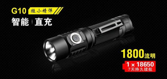 宇捷【A125】KLARUS G10 1800流明 射程250米 內附原廠電池 輕巧戰術手電筒 USB直充 EDC 小直