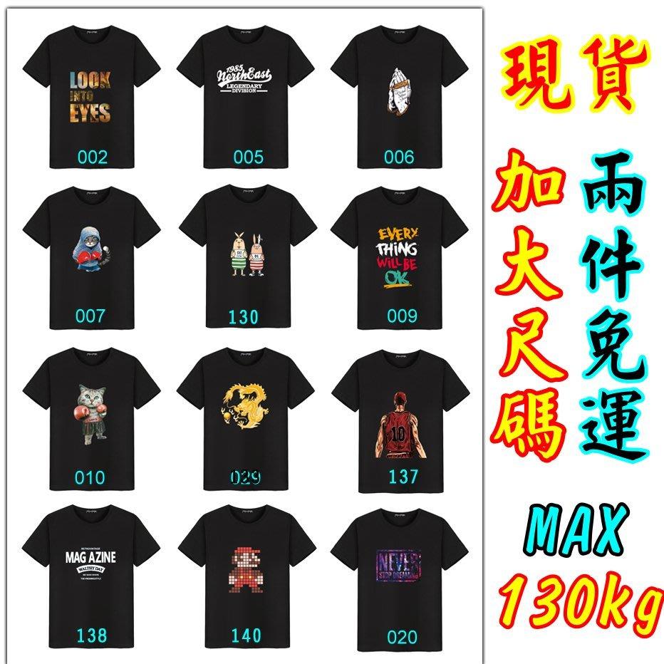男大尺碼T恤 夏季出清 短袖圓領印花上衣  兩件免運  6XL最大可穿130公斤