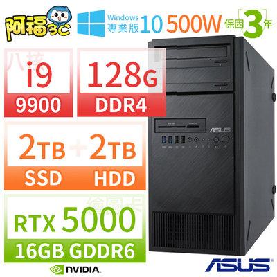 【阿福3C】ASUS 華碩 WS690T 工作站 i9-9900/128G/2TB+2TB/RTX5000/Win10
