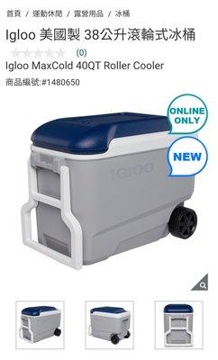 『COSTCO官網線上代購』Igloo 美國製 38公升滾輪式冰桶⭐宅配免運