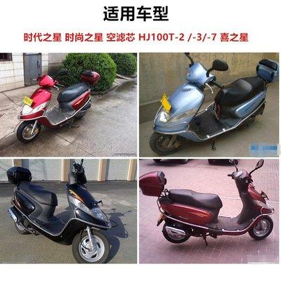 機車配件 喜之星 時尚之星  時代之星HJ100T-2-3-7摩托車起動馬達 啟動電機 機車零件 摩托車配件如意購