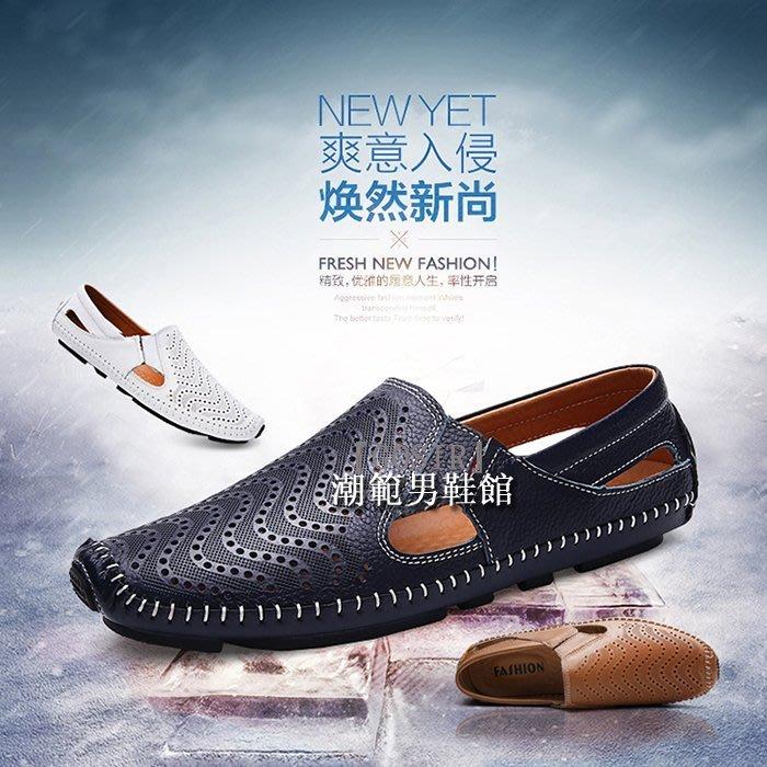 『潮范』 WS08 休閒鞋透氣鞋豆豆鞋男鞋真皮懶人鞋子涼鞋洞洞鞋鏤空皮鞋GS1770