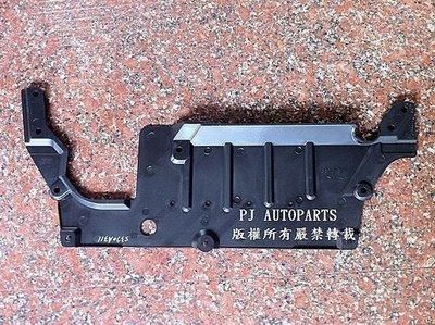 寶捷國際 Mitsubishi 2008-2014 OUTLANDER 引擎下護板 [正廠零件]