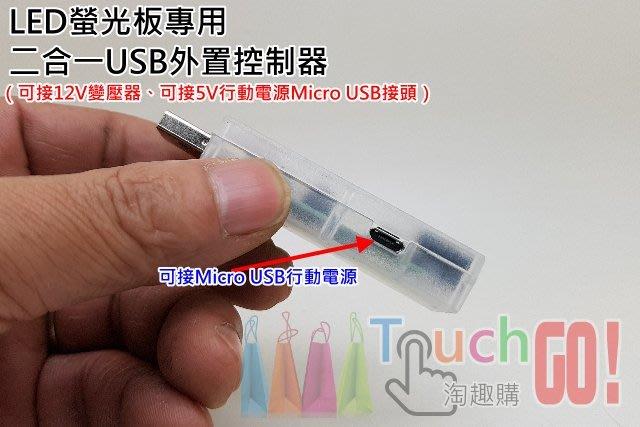 〈淘趣購〉LED螢光板專用二合一USB外置控制器(可接12V變壓器、可接5V行動電源Micro USB接頭)