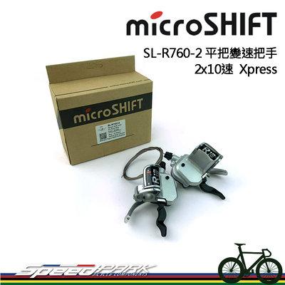【速度公園】microSHIFT SL-R760-2 平把變速把手 控制器 2x10速 Xpress 變把 公路車 變把