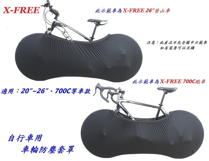 《意生》自行車用車輪防塵套罩 X-FREE 自行車防塵罩 車輪罩 腳踏車車罩 輪框罩 輪組罩 輪胎罩 車框罩 車輪罩