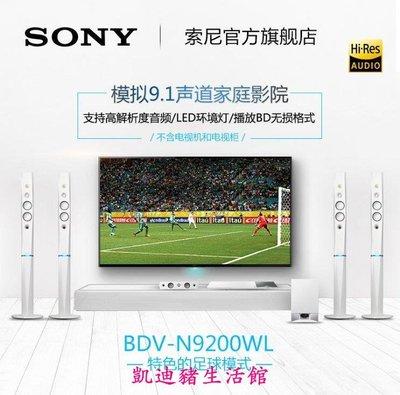 【凱迪豬生活館】Sony/索尼 BDV-N9200WL家庭影音系統 LED背光燈 模擬9.1聲道 支持高解析度音頻家庭影院KTZ-201035